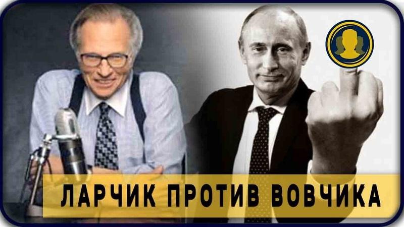Путин против Ларри Кинга анализ | Евгений Спирица | Живой детектор лжи | Человек полиграф |