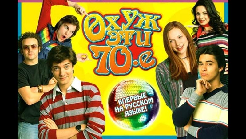 Шоу 70-х / That '70s Show (01 сезон 01 серия) (1998)