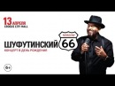 Михаил Шуфутинский / Crocus City Hall / 13 апреля 2014