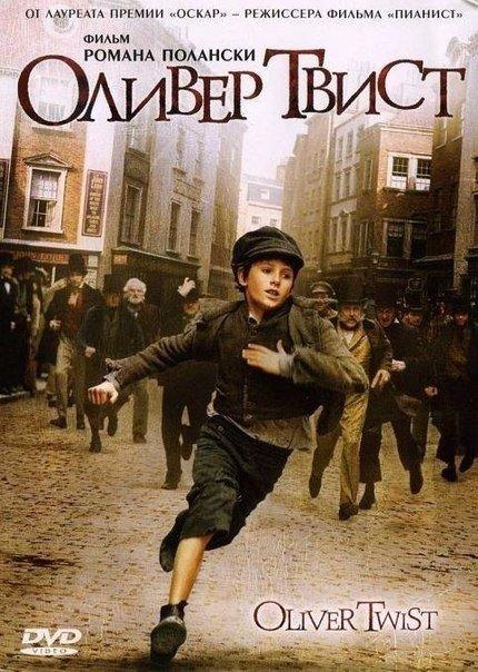 «Оливер Твист» (Oliver Twist, 2005)