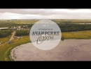 Строим дом за 7 дней Коттеджный поселок Ачаирские озера Омск