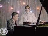 Алиса Фрейндлих и Олег Басилашвили _Доброй ночи, москвичи_ (Дорогие мои москвичи) (1984)