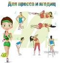 Упражнения для пресса и ягодиц