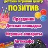 """Развлекательный центр """"Позитив"""" Н-ск"""