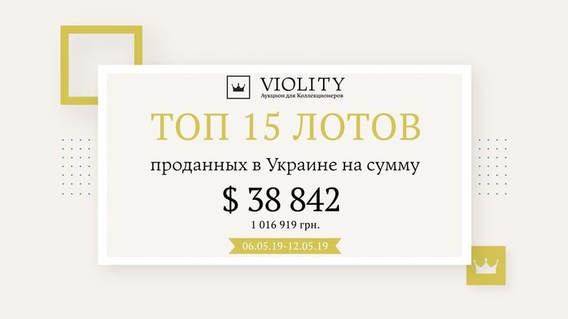 ТОП дорогих лотов за 06.05-12.05. Аукцион Виолити 0