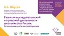 Развитие исследовательской и проектной деятельности школьников в России