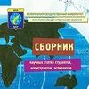 Публикация сборника научных статей студентов, ма