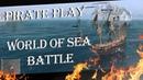 Обзор на Корабль 🔥 Mortar Flute мини нарезка PVP ☠ World Of Sea Battle ☠