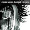 Стихи. Дмитрий Ткаченко