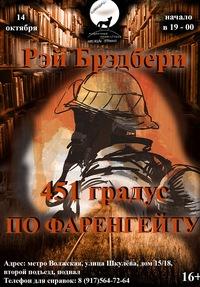 """Спектакль """"451 градус по Фаренгейту"""" 18 ноября"""