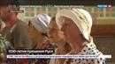 Новости на Россия 24 • В Крыму празднуют 1030-летие Крещения Руси