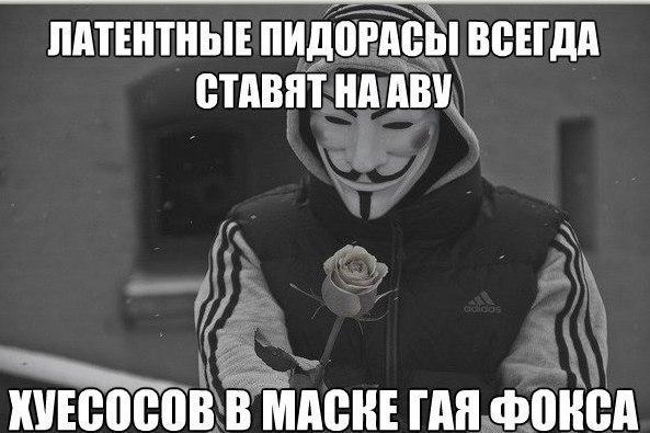анонимус картинки на аватарку: