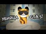 УБИЙЦА GTA 5! - Miami Traffic 3