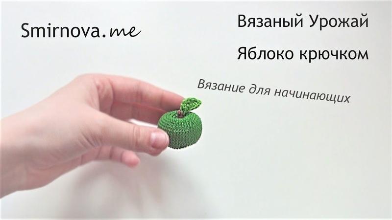 Вязаное яблоко крючком   мастер-класс   Smirnova.me