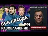 Разоблачение Трансформатора- вся правда Дмитрий Портнягин вернулся в 90-е Нападение на Тимофея