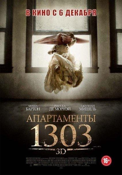 Aпapтaмeнты 1303 (2012)