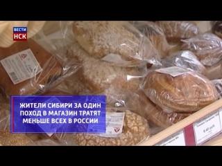Новосибирцы за один поход в магазин тратят 398 рублей