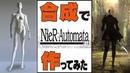 【NieR:Automata】ニーアオートマタの2Bを合成で作ってみた【Photoshop】Photoshopped picture of NieR:Automata