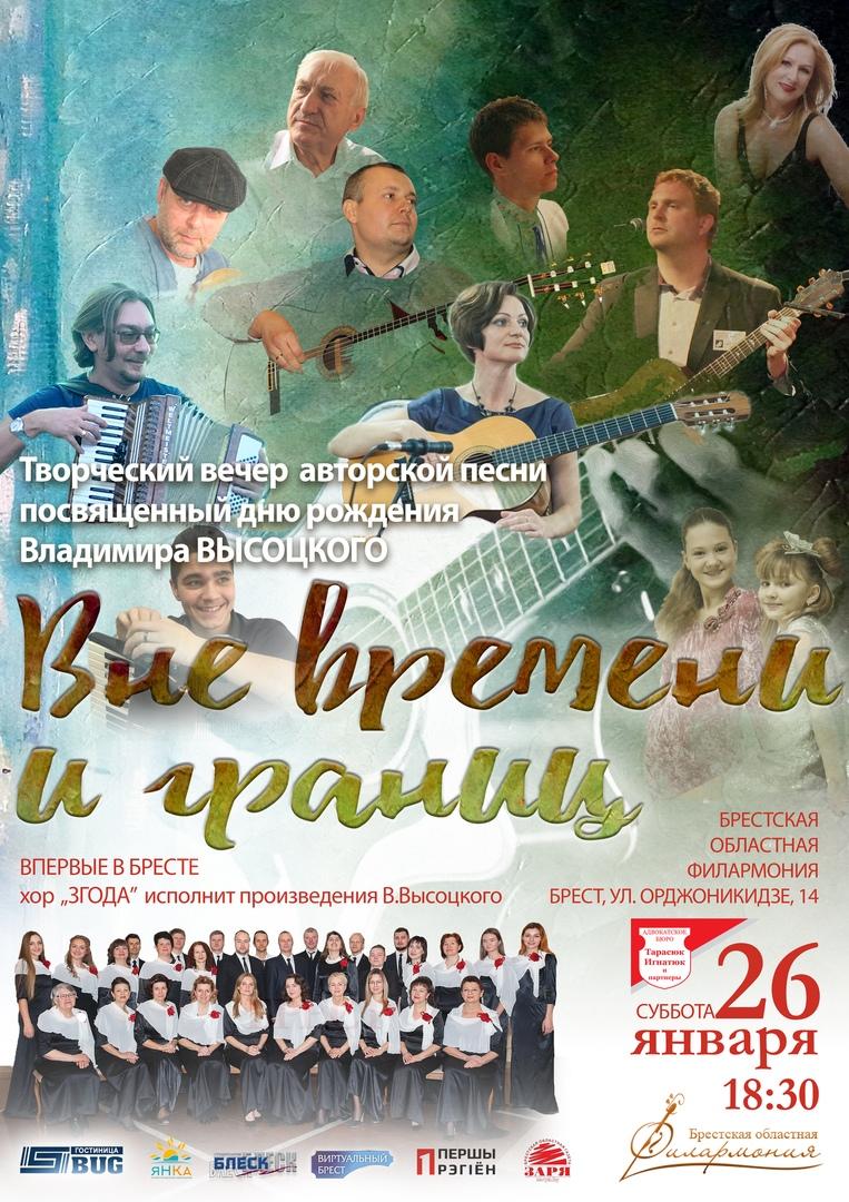 Брестчан приглашают на уникальный вечер-концерт памяти Владимира Высоцкого