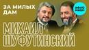 Михаил Шуфутинский - За милых дам (Альбом 2011)