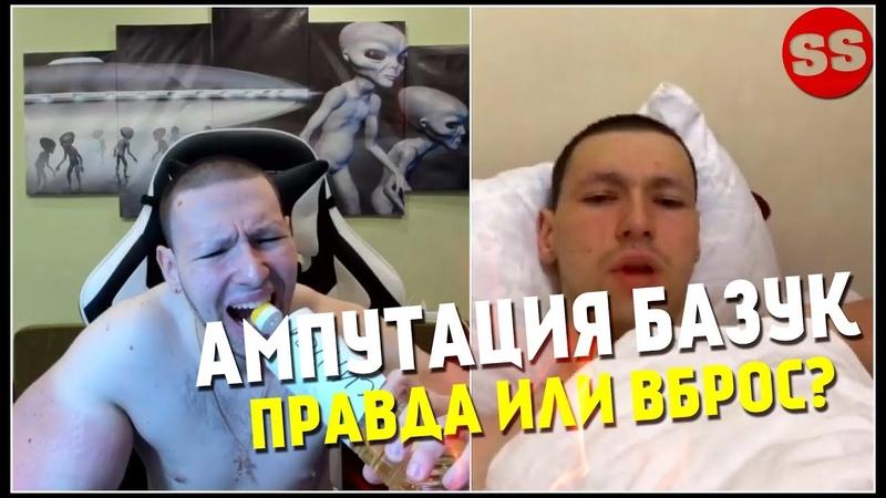 Кирилл Терешин, руки базуки АМПУТИРОВАЛИ? МИСТЕР СИНТОЛ В БОЛЬНИЦЕ?
