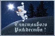 С ранних лет об этом знают дети - Вездесущ Господь наш и незрим. И за все прекрасное на свете Бога в Рождество благодарим.  В Рождество тебе желаю счастья, Как и всей твоей семье. Пусть обходят дом ненастья, Жить в достатке и добре.