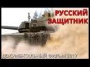 Россия ответит НАТО, Русский Супер Танк готов к Сирии и удивит Украину Документа...
