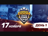 Guns of Boom ESL Season One Final. День 1
