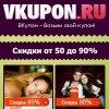 Купоны на скидку. Сайт скидок vkupon.ru