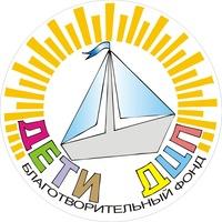 """Благотворительный Фонд """"Дети ДЦП"""""""