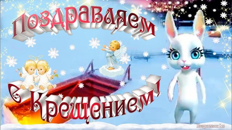 С Крещением Господним Красивое поздравление С Крещением Зуби зайка