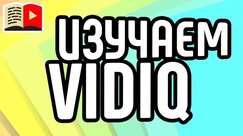 Изучаем сервис VidIQ для работы с видеороликами. Что самое важное есть в VidIQ