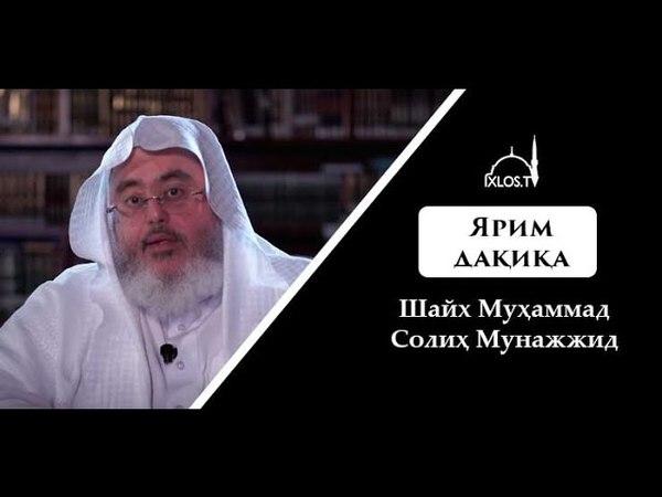 Aqiqa haqida (Shayx Muhammad Solih Munajjid)