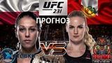 Йоанна Енджейчик VS Валентина Шевченко - UFC 231 (обзор и прогноз на бой) PRO MMA review