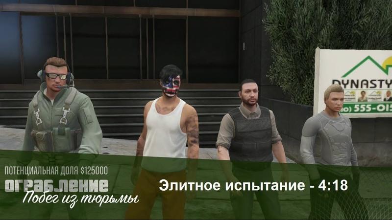 Ограбление The Prison Break, Элитное испытание, время - 4:18 (PS3)