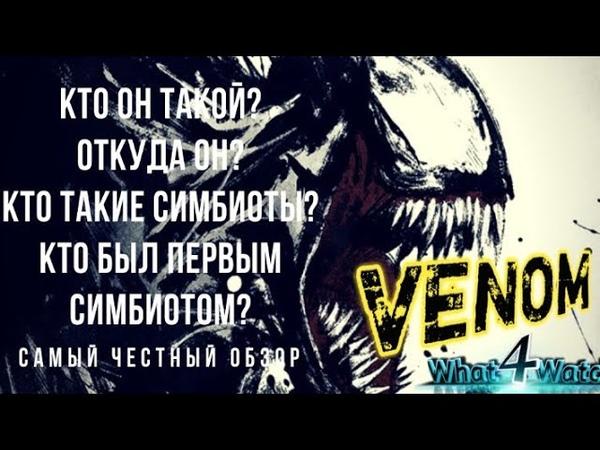 Самый честный Обзор фильма Веном (by what 4 watch)