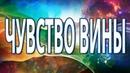 17. Вадим Зеланд - Чувство вины.