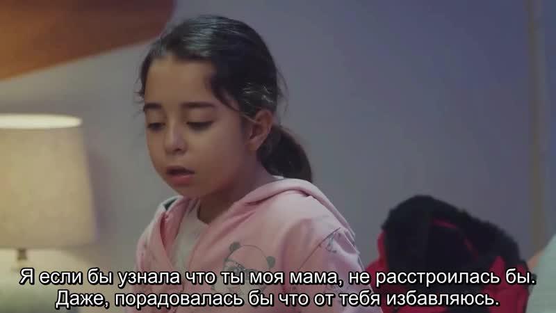 Дочка (Kızım) 13 серия Анонс(рус. субтитры)