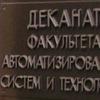 Деканат ФАСТ