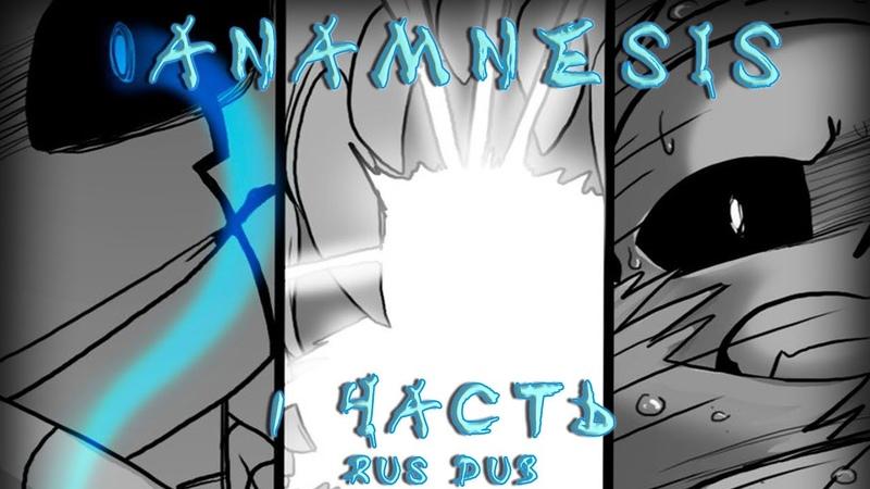 [HMDS] Undertale Comics - GZTale /Anamnesis/ 1 Часть [САНС ПРОТИВ ГАСТЕРА] (RUS DUB)