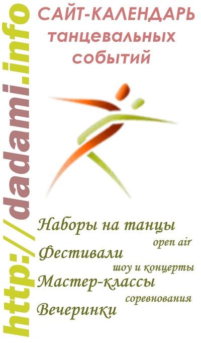 Дадами-Самара Танцевальные-Новости