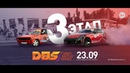 3 этап DBS 2018 - 23 сентября!