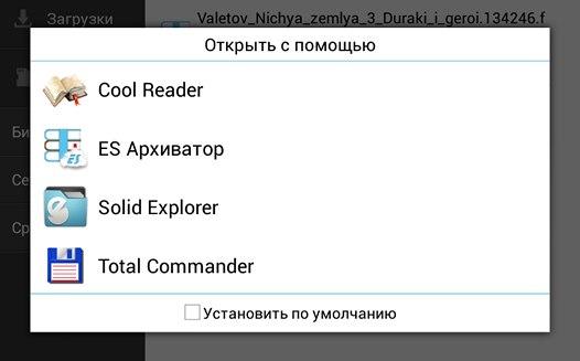 Чтение Doc На Android - фото 6