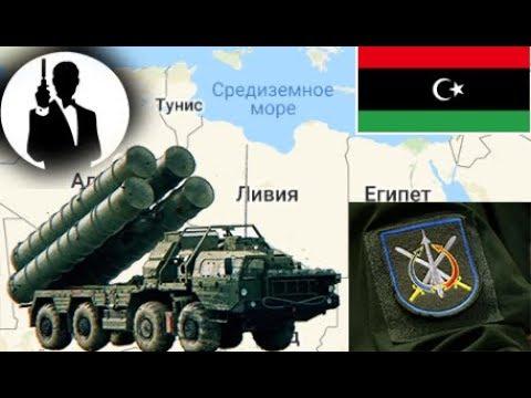 Стал известен номер в\ч ВС РФ переброшенный в Ливию. С-300.