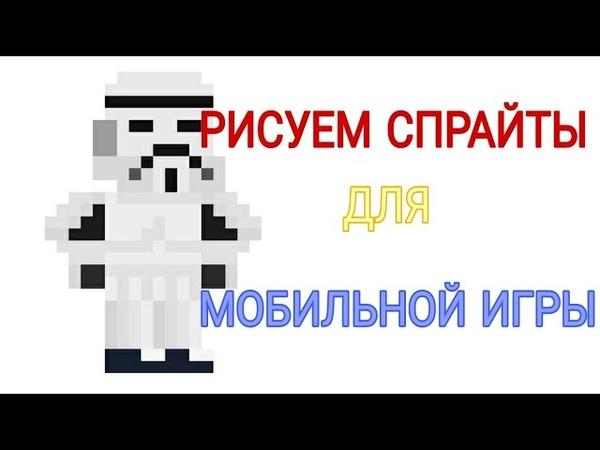 Рисуем пиксельные спрайты для мобильной игры 2