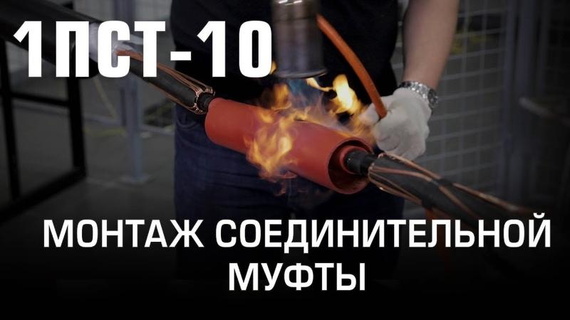 Монтаж соединительной муфты 1ПСТ 10 КВТ