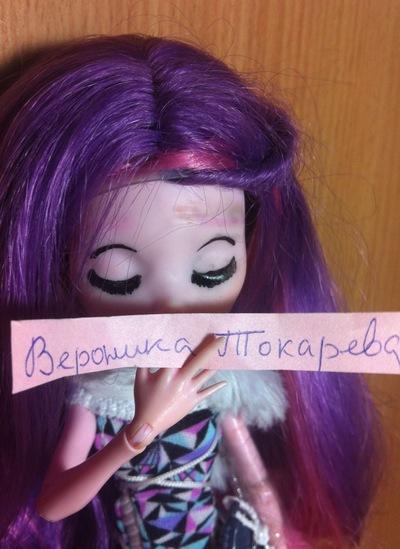 Вероника Токарева, 14 февраля 1999, Москва, id179383666