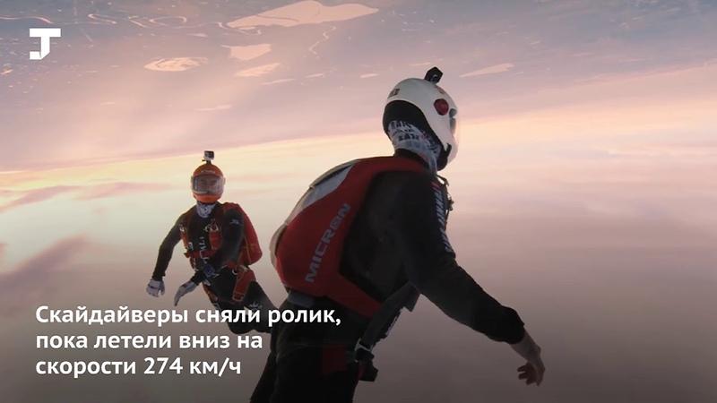 Американские парашютисты сняли прыжок на кинокамеру RED в слоу мо