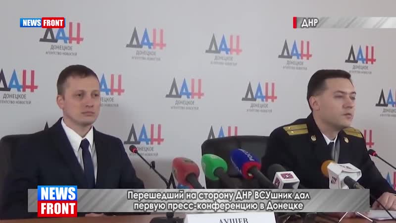 ВСУшник перешедший на сторону ДНР дал первую пресс конференцию в Донецке