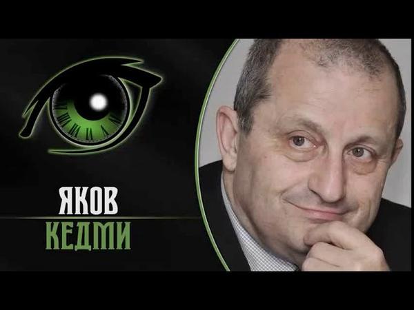 Яков Кедми Путин нaшeл peшeнue yкpauнcкoгo вoпpoca, пocтaвuв нa yшu вecь мup 24 11 2018